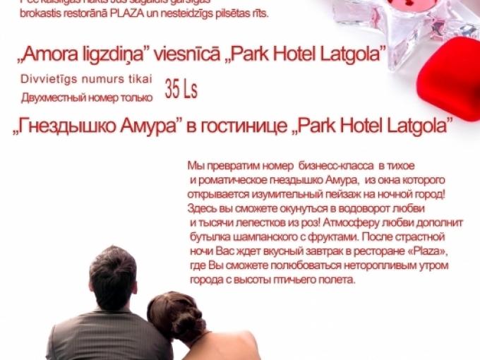 """Amora ligzdiņa"" Park Hotel Latgola(ARHĪVS)"