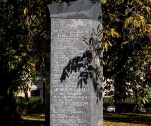 Mstislava Keldiša piemineklis
