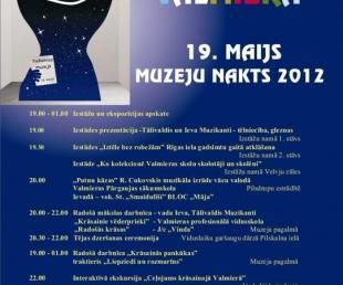 Muzeju nakts pasākumi Valmierā(ARHĪVS)
