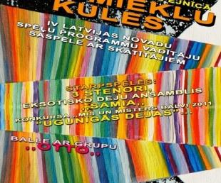 Plānotie pasākumi Balvu Kultūras un atpūtas centrā 2012.gada martā(ARHĪVS)