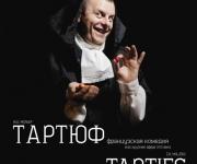 """Daugavpils teātrī pirmizrāde - Moljēra komēdija """"Tartifs, jeb varenā 17. gadsimta afēra""""(ARHĪVS)"""