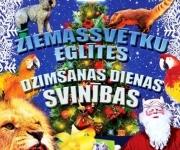 Ziemassvētku eglītes Rīgas Cirkā!(ARHĪVS)