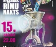 Reklāmas rīmu nakts 2011(ARHĪVS)